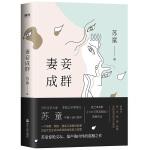 妻妾成群(张艺谋电影《大红灯笼高高挂》原著作品)