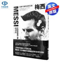 现货 梅西:百转千变的足球王者(随书附赠「狮王梅西」精美书衣海报)堡�境霭� MESSI 足球明星 传记