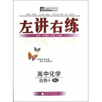 高中化学(选修4RJ)/左讲右练夺标新学径丛书