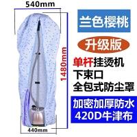 双杆家用挂烫机防尘罩单杆挂烫机防尘罩挂烫机防尘罩防尘套布艺