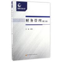 财务管理(第三版) 王斌 9787304079093 中央广播电视大学出版社