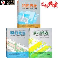世界养老项目建设解析 养老之路系列 三本一套 特色养老回归社区乡村养老 养老地产规划与建筑设计书籍