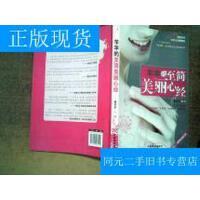 【二手旧书九成新】羊羊的至简美丽心经、页面黄 /喜羊羊 著 中国商业出版社
