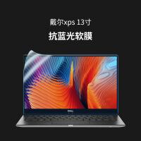 戴尔xps15 13笔记本pro燃7000电脑屏幕膜钢化膜保护贴膜14寸15.6