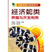 农业专家大讲堂系列--经济蛇类养殖与开发利用(一本能让读者轻松掌握中华大蟾蜍的饲养和加工利用技术的图书)