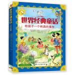 世界经典童话――给孩子一个纯真的童年(美绘珍藏版)