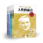 卡耐基经典四部曲(套装共4册)人性的弱点+人性的优点+卡耐基的魅力口才学全集+卡耐基人际关系学全集