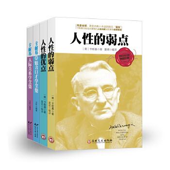 卡耐基经典四部曲(套装共4册)人性的弱点+人性的优点+卡耐基的魅力口才学全集+卡耐基人际关系学全集实用的沟通与社交指南。卡耐基传世经典。