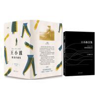 王小波精选珍藏集 套装共6册 爱你就像爱生命+沉默的大多数+我的精神家园+黄金时代等 王小波 著+ 爱你就像爱生命 王