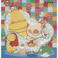 我要洗澡(3) 佐佐木洋子