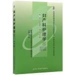 自考教材03010 3010 妇产科护理学(二)