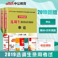 中公2019选调生录用考试:申论(教材+历年真题)2本