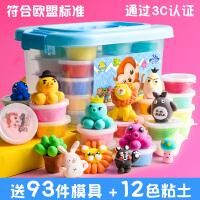 超轻粘土盒装橡皮泥无毒太空彩泥儿童女孩胶泥带模具工具套装24色36色幼儿园宝宝玩具手工制作黏土泥土玩具泥