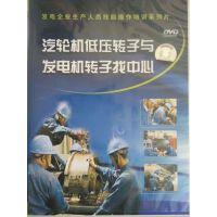 发电企业生产人员技能操作:汽轮机低压转子与发电机转子找中心 1DVD 电力 职业技能 视频光盘