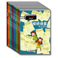 拉塞―玛娅侦探所第一辑(全10册)