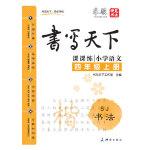 米骏书法字帖 小学语文四年级上册(苏教版)