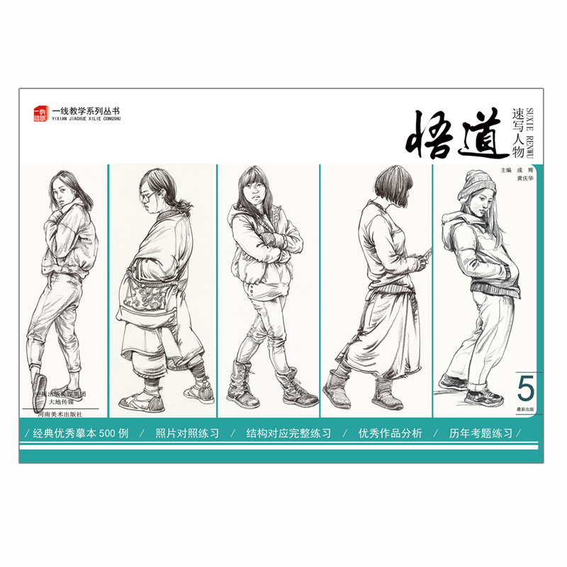 一线教学系列丛书、悟道—速写人物5