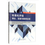 标准化评估理论、实践与案例分析