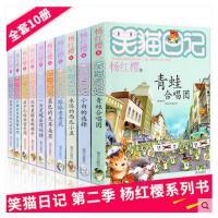 笑猫日记全套10册第二季 杨红樱系列书 小猫出生在秘密山洞 小白的选择 杨红樱的书 儿童书籍8-9-12岁校园小说文学