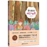 夏七酱的水彩小世界 清华大学出版社