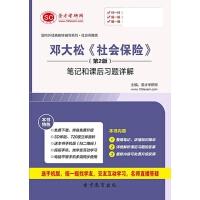 邓大松《社会保险》(第2版)笔记和课后习题详解【资料】