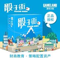 亲子卡牌桌游游戏大陆6―10岁骰子街管理