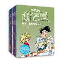 全10册 正版 淘气包谢得意(13―22)第二辑 儿童读物故事书3-5-7-8岁绘本畅销童书 课外书 童话书 经典书籍