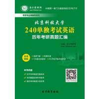北京科技大学240单独考试英语历年考研真题汇编-在线版_赠送手机版(ID:51025)