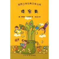 【旧书二手书9成新】世界少年经典文学丛书:珠宝靴 (意)伊塔罗・卡尔维诺,郑之岱 9787802402942 大众文艺