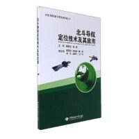 北斗导航定位技术及其应用/卫星导航定位技术系列丛书