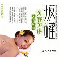 中医美容美体精粹丛书--拔罐美容美体