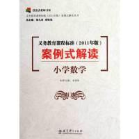 义务教育课程标准(2011年版)案例式解读丛书:义务教育课程标准(2011年版)案例式解读・小学数学