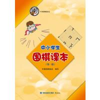 中小学生围棋课本(第一册)
