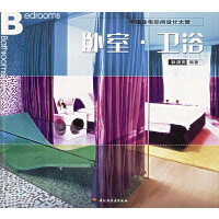 卧室・卫浴/中国住宅空间设计大赏