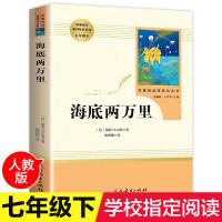 名著阅读课程化丛书 海底两万里人民教育出版社 初中版七年级下 儿童文学书籍12-15岁经典 初中生必读课外书名著读物