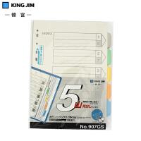 KING JIM 锦宫 907GS-5Y 分页纸 锦宫5色索引纸 彩色索引纸 纸质分类纸 隔页纸