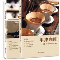 手冲咖啡+究极咖啡―咖啡达人专业咖啡师的必修课 入门自学制作大全教你如何泡咖啡咖啡鉴赏品鉴书制作教程教材