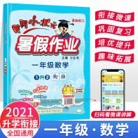 黄冈小状元暑假作业一年级数学 2020新版通用版