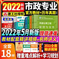 【官方正版】 2021年新版 一建市政教材全套 一建教材2021市政公用工程管理与实务 经济 法规 管理 2021年版一