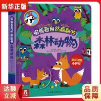 偷偷看自然翻翻书:森林动物 乔纳森利顿(文),卡西亚诺沃伊耶斯卡(图) 9787542253101 甘肃少年儿童出版社