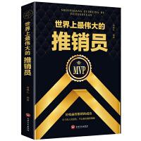 【JMT正版现货】世界上最伟大的推销员正版学习推销大师的成功经验畅销书排行榜抖音推荐成功励