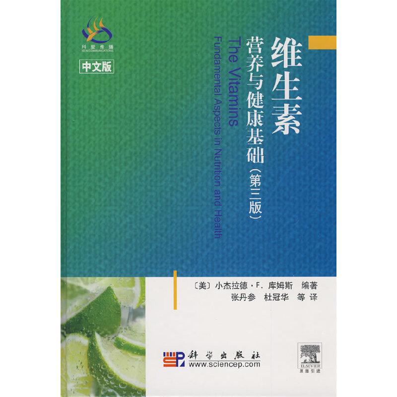 维生素:营养与健康基础  (第三版)