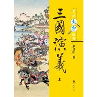三国演义--中华大字经典(全三册)