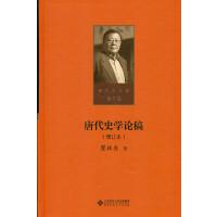第七卷 唐代史学论稿(增订本)