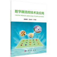 数字微流控技术及其应用