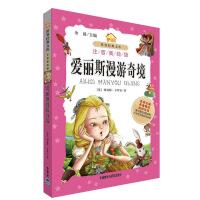 爱丽丝漫游奇境注音美绘版世界经典名著中小学生课外阅读带拼音课外读物儿童故事书睡前读物