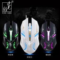 新款追光豹V17有线光电发光usb游戏鼠标电脑配件