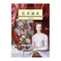 艺术通史:文艺复兴以前的艺术——世界历史文化丛书/朱龙华