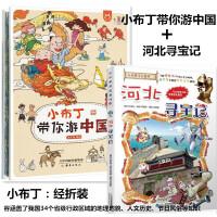 小布丁带你游中国+河北寻宝记(共2册套装)小布丁一改传统的翻页形式,采用了罕见的经折装,书本平铺后长达近9米。书中内容