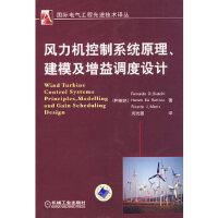 【旧书二手书9成新】风力机控制系统原理、建模及增益调度设计 (阿根廷)比安奇(Bi-anchi,F.D.),(阿根廷)